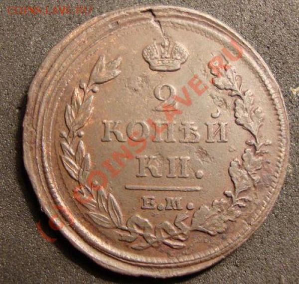 2 копейки 1829 - 2 коп