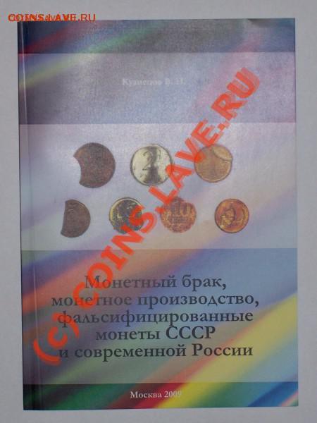 Монетный брак монетное производство фальсифицированные монет - t_100_0184_196