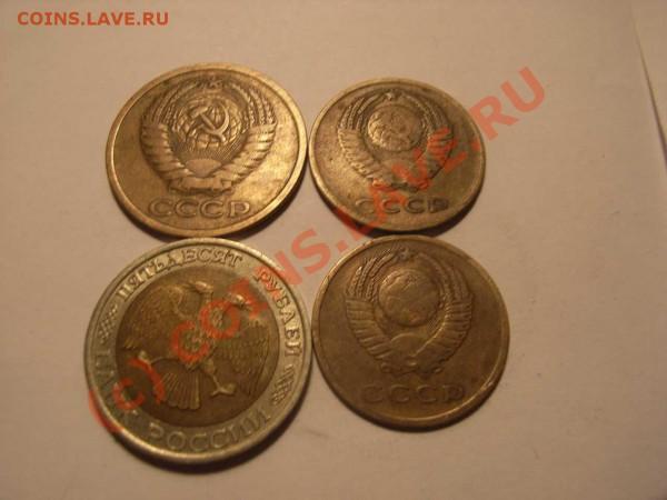 3 копейки 1965,66г. 5коп 1973г.50р 1992г(ММД) - 73 2