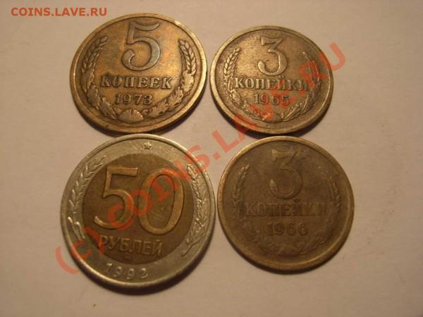 3 копейки 1965,66г. 5коп 1973г.50р 1992г(ММД) - 73 1