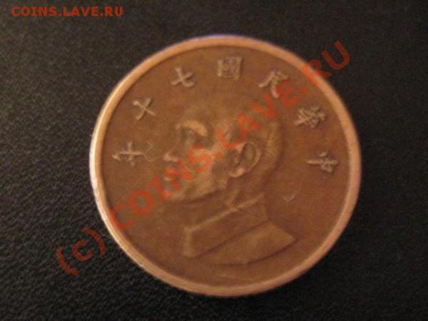 прошу определить 3 монеты - IMG_0220.JPG