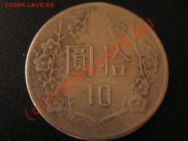 прошу определить 3 монеты - IMG_0219.JPG