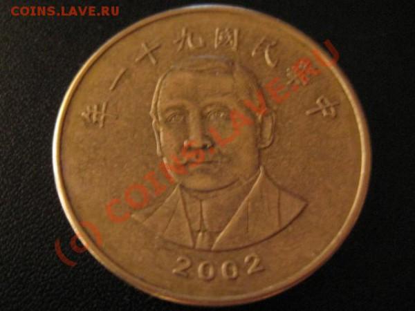 прошу определить 3 монеты - IMG_0216.JPG