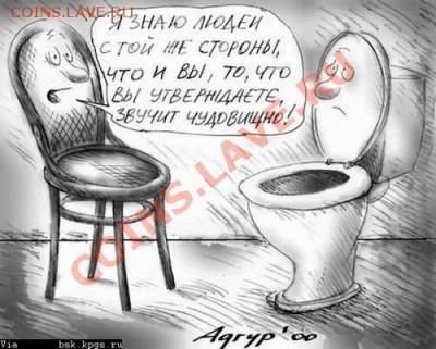 юмор - стул
