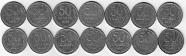 набор 50 копеечных монет ссср. - набор 50 коп