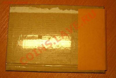Упаковка монет для пересыла почтой. - DSCN8553.JPG