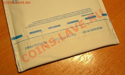 Упаковка монет для пересыла почтой. - DSCN8564.JPG