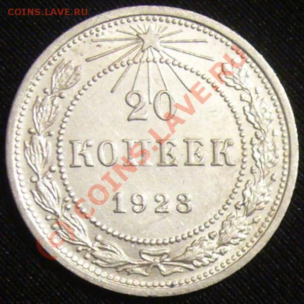20коп 1923г XF+  до13.10.09.  21.30мск - P1050709