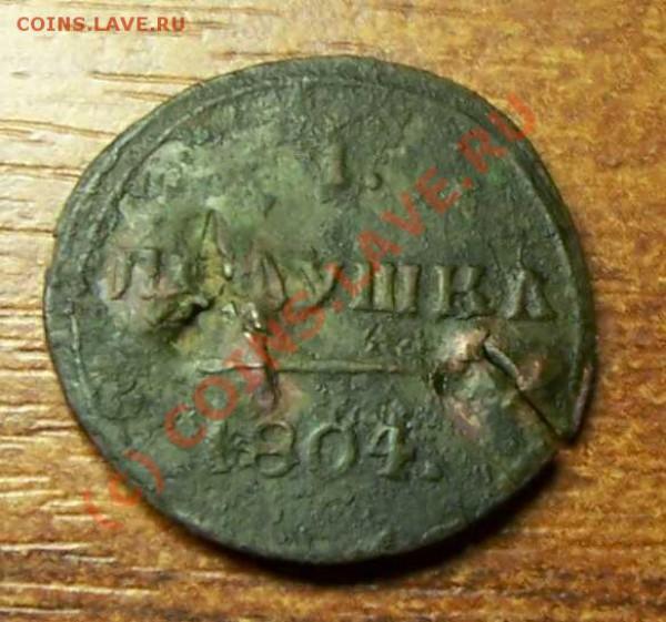 Полушка 1804 к.м - 1804 1
