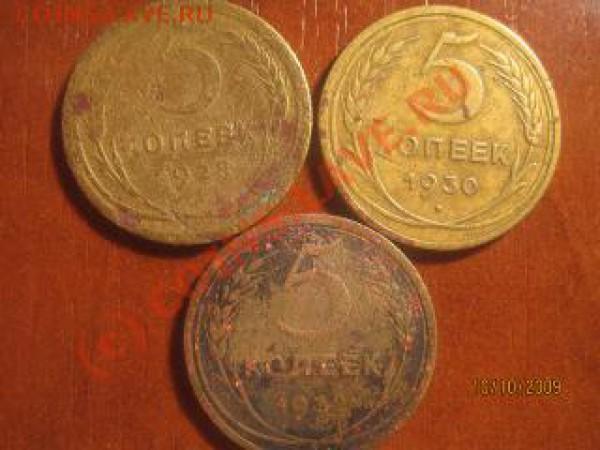 5 копеек 1928,1930,1932 г.г. (до 13.10 до. 21.00 мск) - IMG_8988