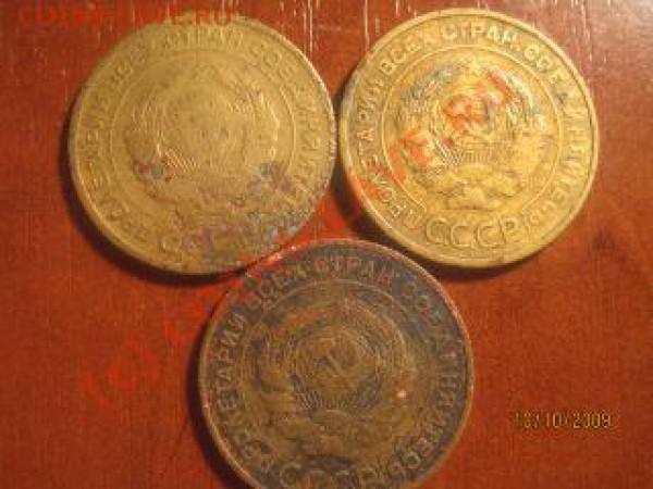 5 копеек 1928,1930,1932 г.г. (до 13.10 до. 21.00 мск) - IMG_8991