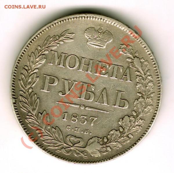 1 рубль 1837 год - 02