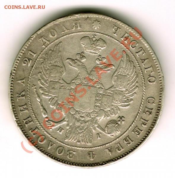 1 рубль 1837 год - 01