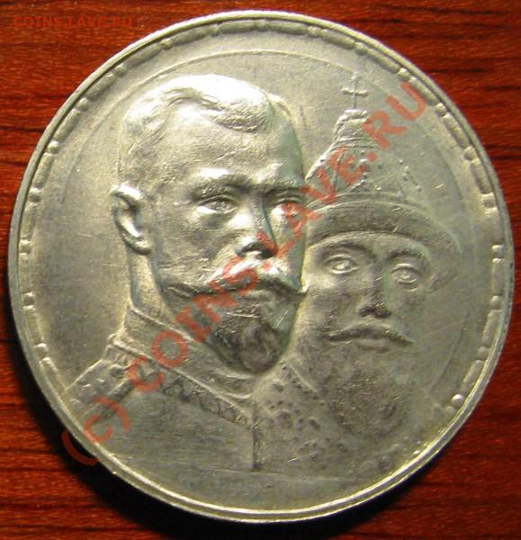 """рубль 1913 года """"300 лет дома Романовых"""" плоский ч - аверс"""