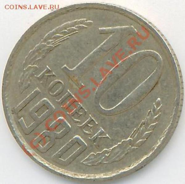 10 руб. 1993г. поворот+ещё 2 монеты. - 10коп.80г..JPG