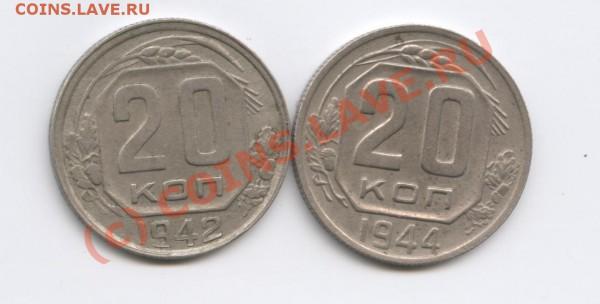 20 копеек 1942,1944 гг - Изображение 249
