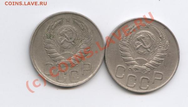20 копеек 1942,1944 гг - Изображение 248
