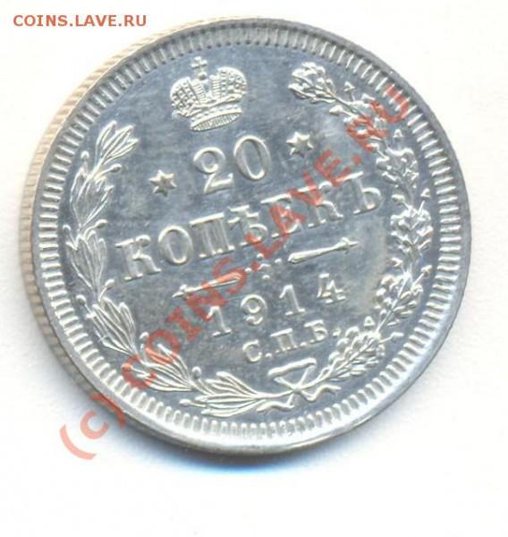 20 копеек 1914 - 20копеек1914 001