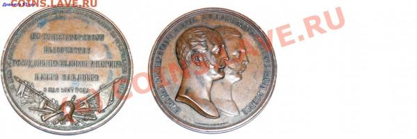 7 памятных медалей (Империя) - медаль 1857 small