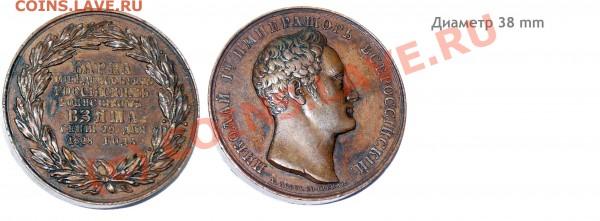7 памятных медалей (Империя) - Медаль Варна 1828