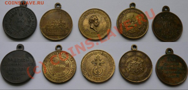 7 памятных медалей (Империя) - медали аверс.JPG