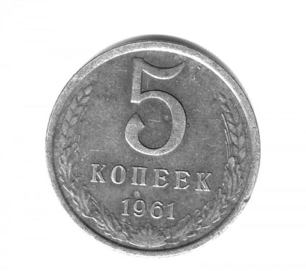 5 коп 1961г. - 5-61-3