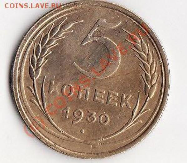 5 копеек 1930 года - 1930(б)