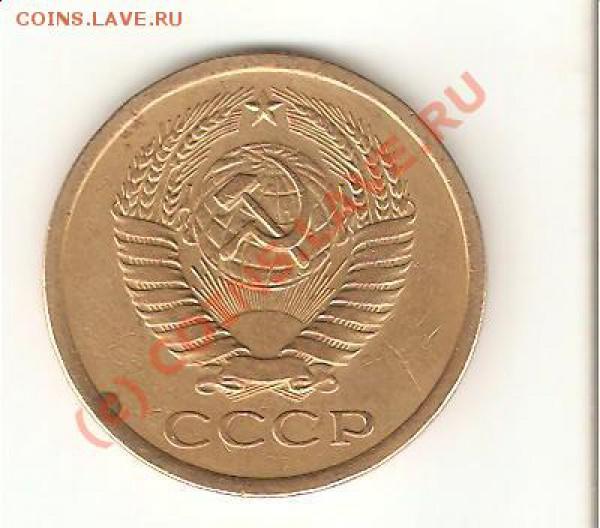 5 коп 1967 до 16.10.09. - 5.67-1