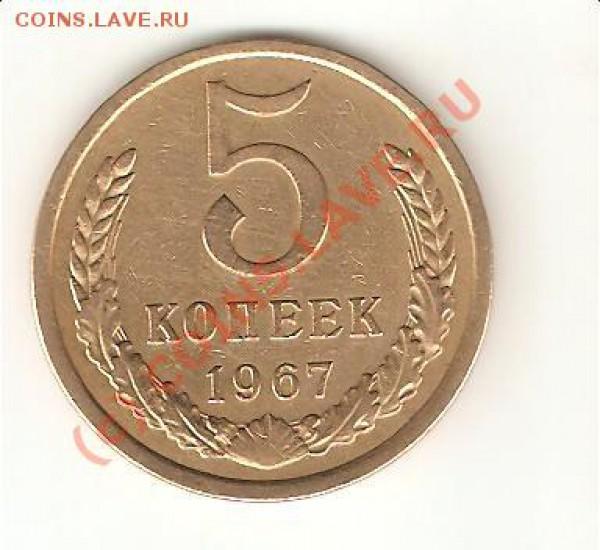 5 коп 1967 до 16.10.09. - 5.67-2