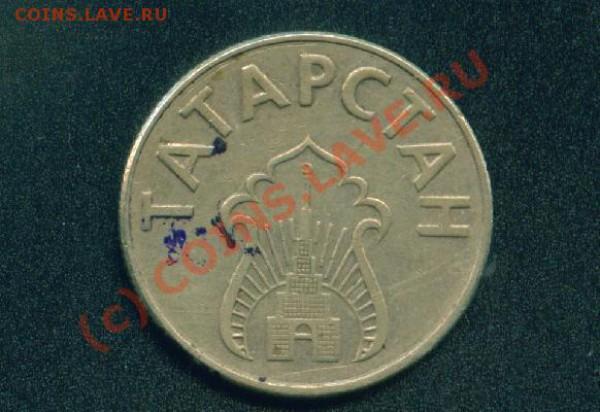 1 коп.1961-1970гг.погодовка.до 11.10 21-00 моск. - Топливный жетон.JPG
