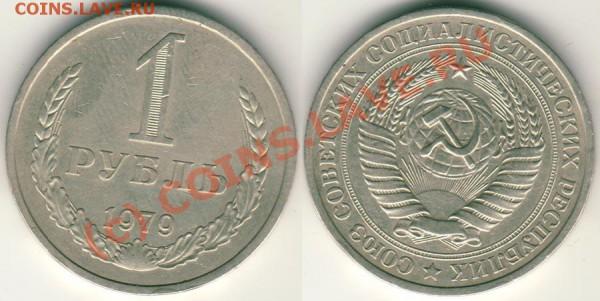 1 рубль 1979 - до 13.10 - 1r-1979