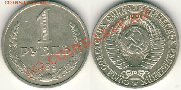 1 р 1983 - до 13.10 - 1r-1983