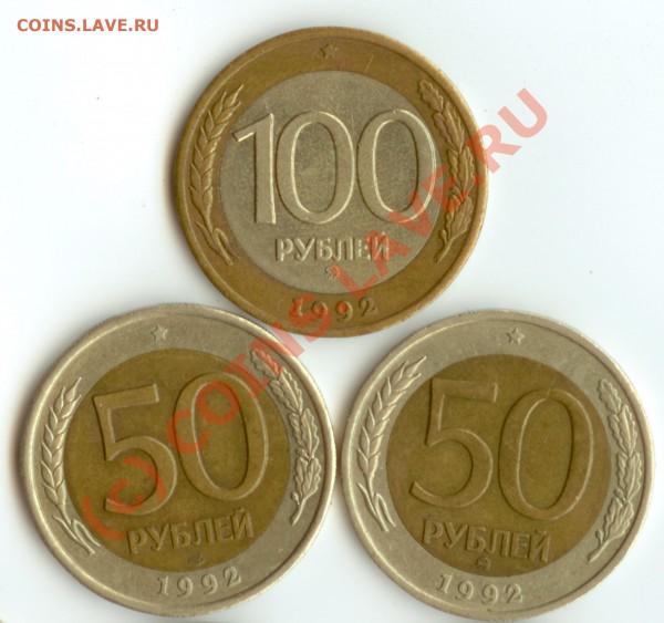 1992 100р ММД, 50р ММД и ЛМД - 100r-rev