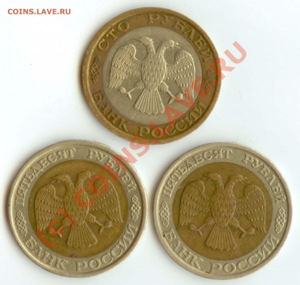 1992 100р ММД, 50р ММД и ЛМД - 100r-av