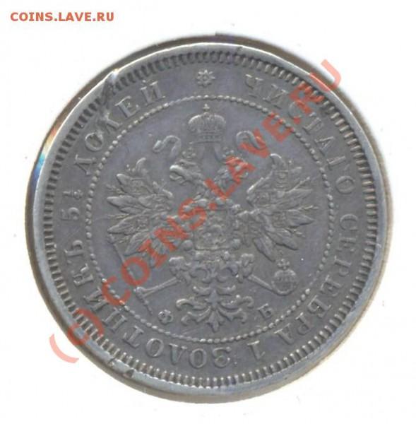 25 копеек 1859 - 25к1859 002