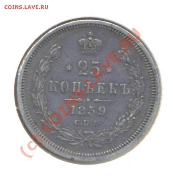 25 копеек 1859 - 25к1859 001