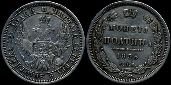Полтина 1855г. 1859г. сохранность и стоимость - 427742389
