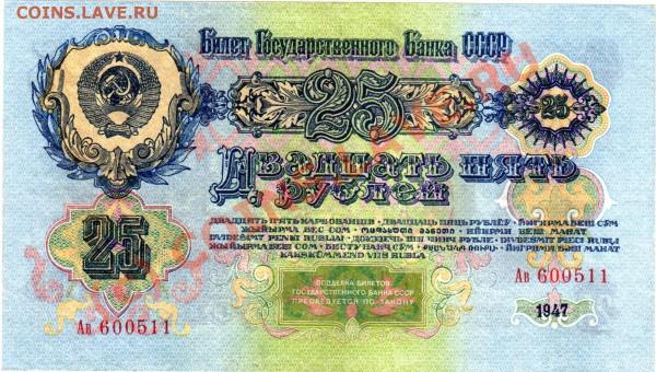 СССР банкнота 25 рублей 1947(57) - 25р 57 Ав600511 Ав