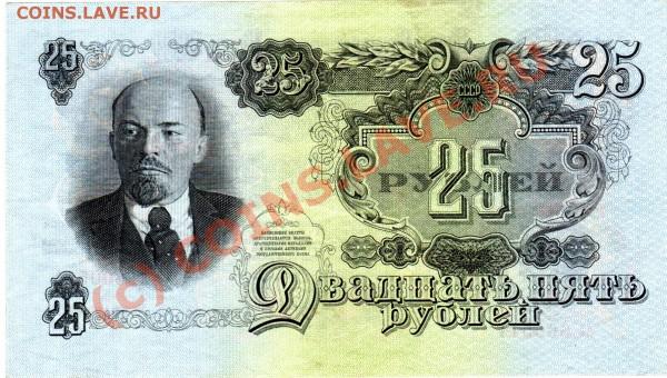СССР банкнота 25 рублей 1947(57) - 25р 57 Ав600511 Рв