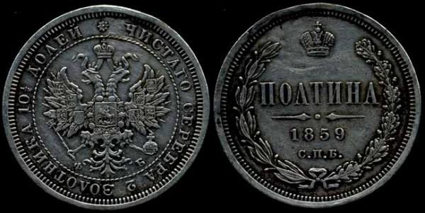 Полтина 1855г. 1859г. сохранность и стоимость - 427748620
