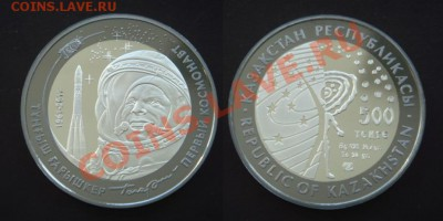 Самая красивая биметаллическая монета! - Казахстан_500 тенге_2011_Первый космонавт_на Форум