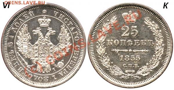25 коп 1855 с дыркой - 25 копеек 1855 СПБ-HI VI-К