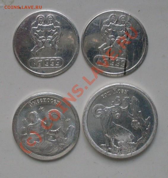 4 серебренных жетона из водки до 14.10.09 до 21.00 - жетоны1