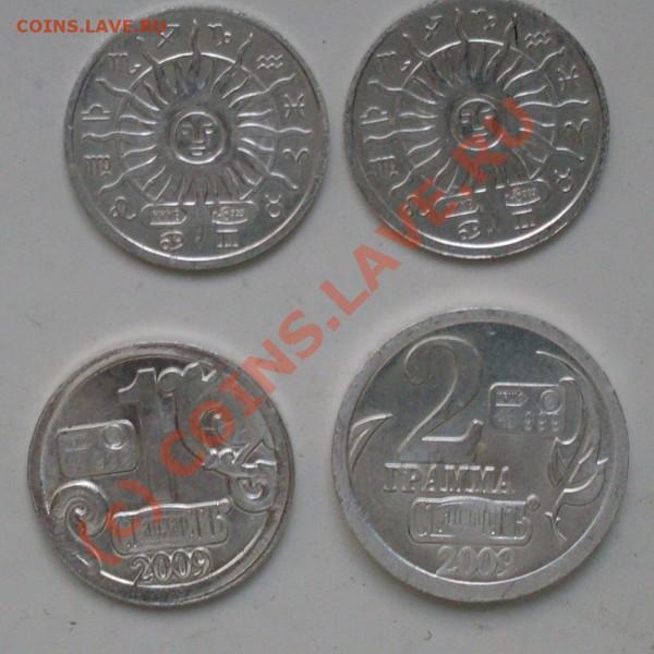 4 серебренных жетона из водки до 14.10.09 до 21.00 - жетоны2