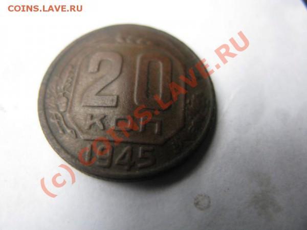 20 копеек 1945 года Помогите оценить - IMG_5324_.JPG