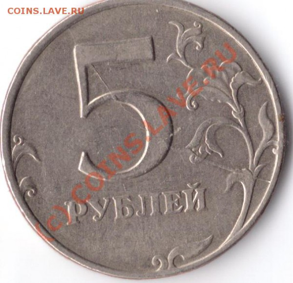 5 рублей1997 полный раскол - сканирование0048