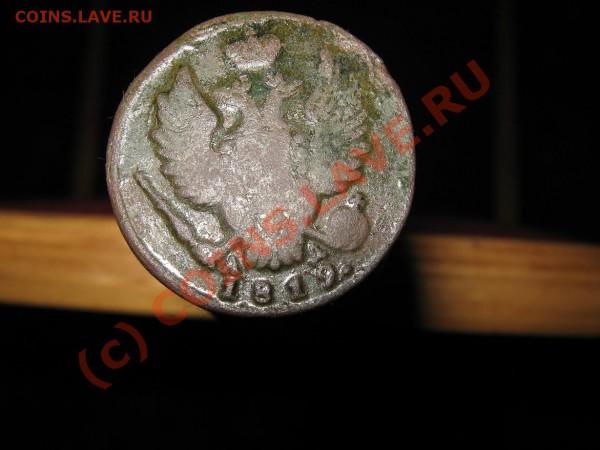 1коп. 1819г КМ - IMG_1057