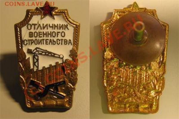 "Значок ""Отличник воен. строит."", ""тяжелый&quo - ovs"