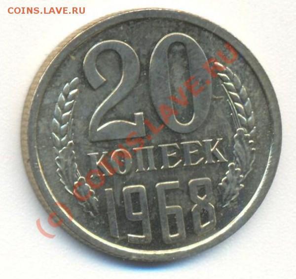 20 копеек 1968 наборная - 20к1968 001