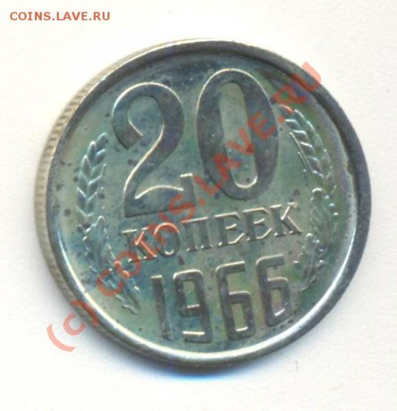 20 копеек 1966 наборная - 20к1966 001